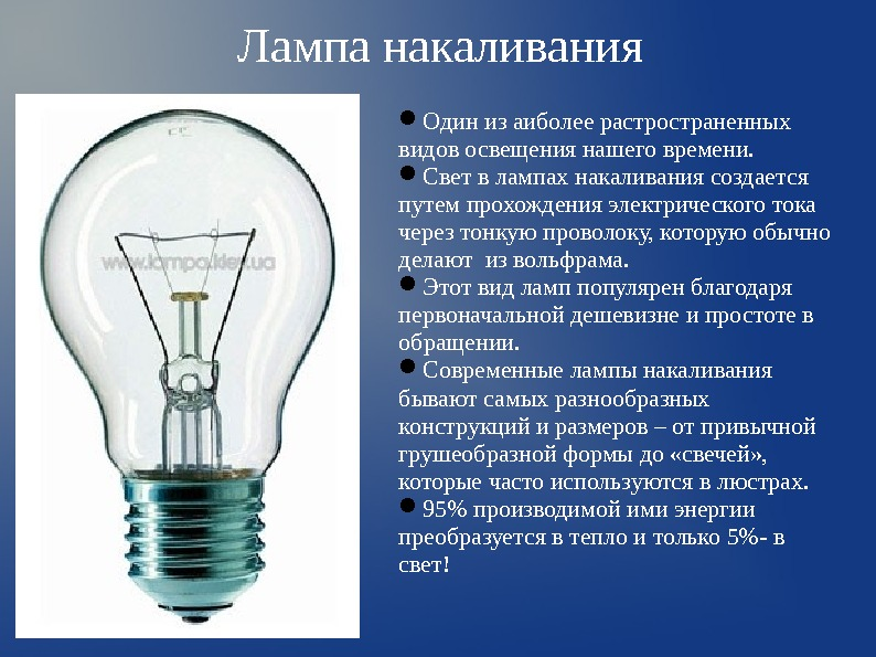 Конструкция, преимущество и недостатки ламп накаливания