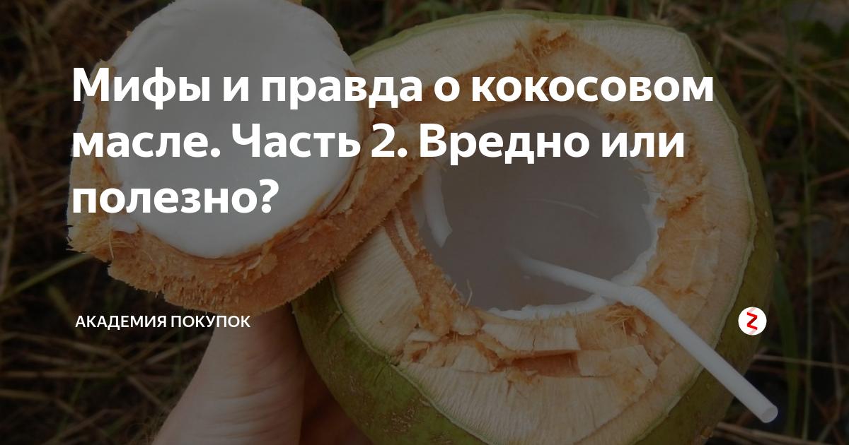 Правда и мифы о пользе кокосового масла - лайфхакер