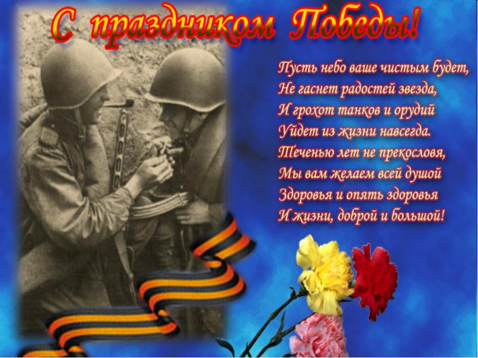 Стихи с днем победы поздравления