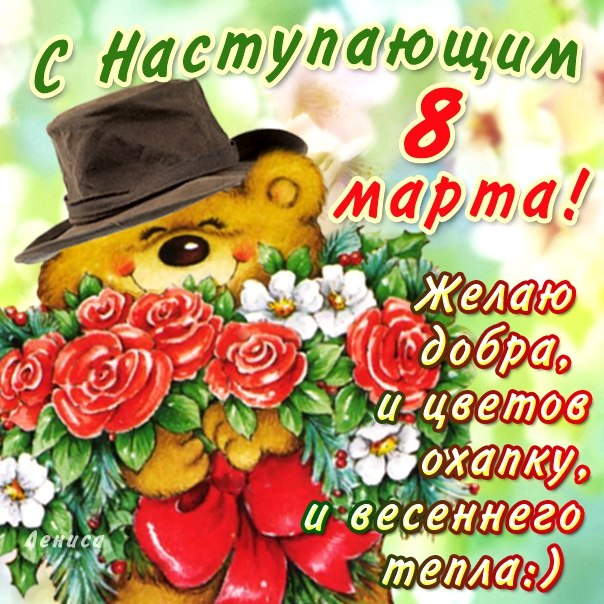 Поздравления с 8 марта прикольные, с юмором, в стихах