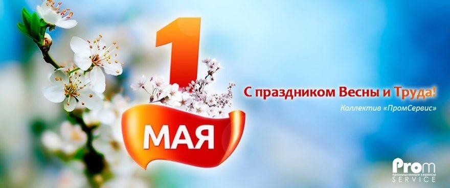 Поздравления с 1 мая в прозе (своими словами)