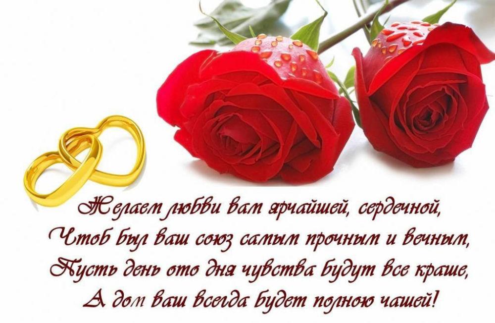 Красивые открытки со свадьбой