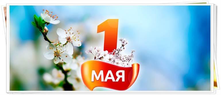 """1 мая — праздник весны и труда - """"слово без границ"""" - новости россии и мира сегодня"""