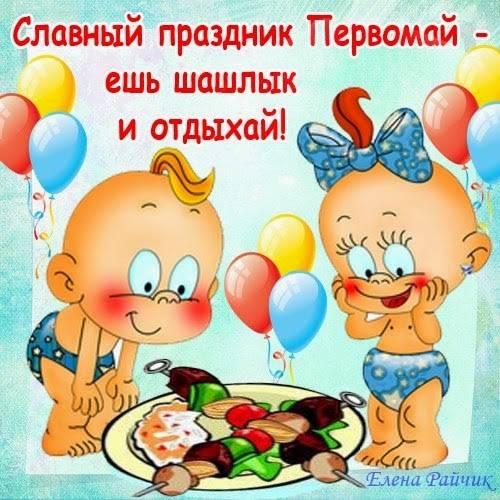 Короткие поздравления с 1 мая