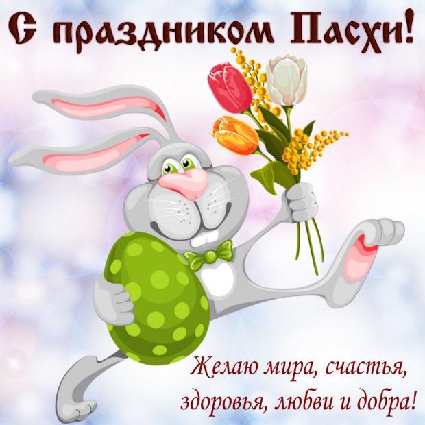 С праздником светлой пасхи: красочные открытки и теплые слова для близких людей  - общество на joinfo.com
