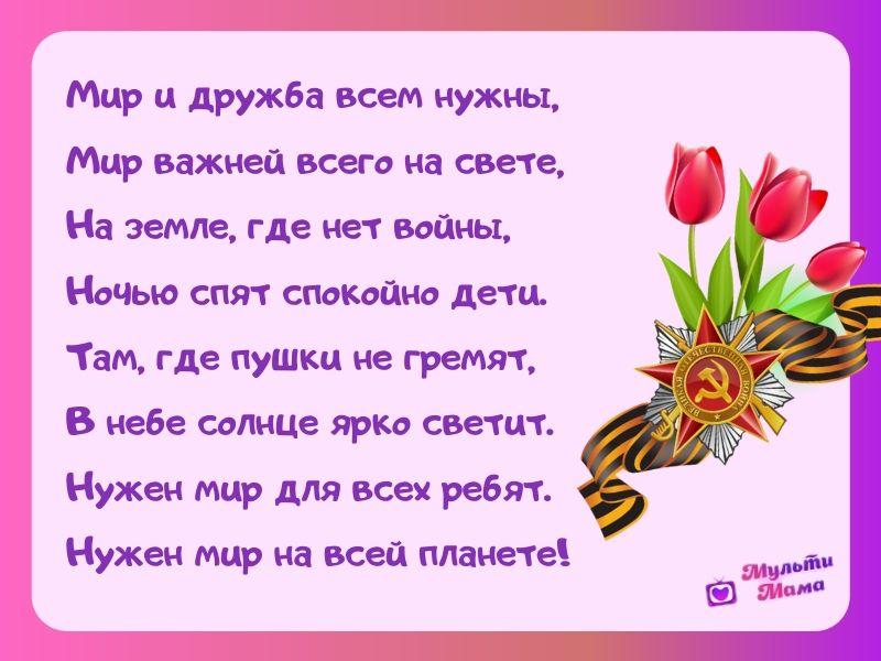 Трогательные стихи на 9 мая до слез | праздник для всех