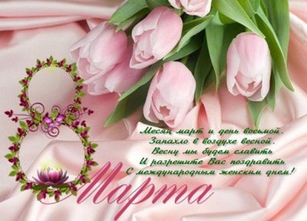 Короткие и красивые поздравления с 8 марта 2021, пожелания для женщин в стихах и прозе