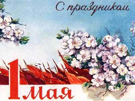 Прикольные поздравления на 1 мая: стихи