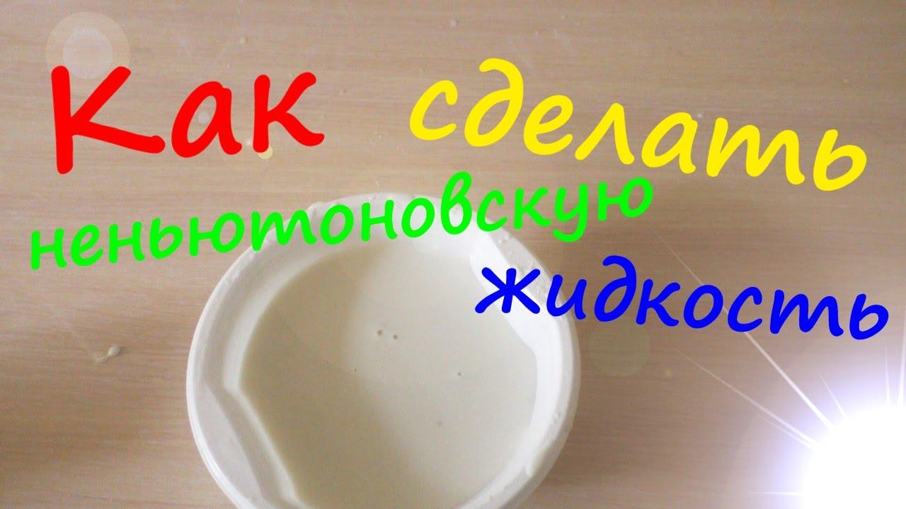 Неньютоновская жидкость — википедия. что такое неньютоновская жидкость