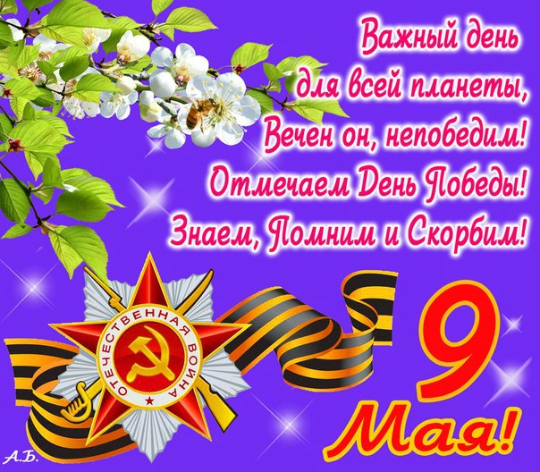 Поздравления с 9 мая (день победы)