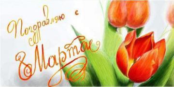 Поздравления с международным женским днем 8 марта красивые и короткие в стихах и прозе с картинками!