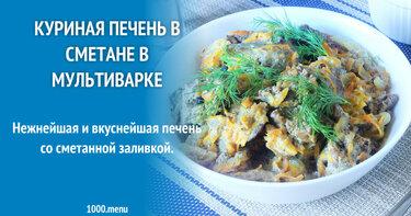 Минтай, тушеный в сметане с луком и морковью, на сковороде и духовке