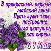 Поздравления с 1 мая, поздравления с днем труда   праздничный портал