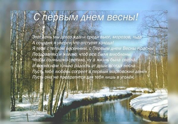 Поздравления с первым днем весны в стихах: красивые и прикольные