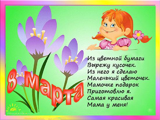 Самые красивые поздравления с 8 марта в стихах