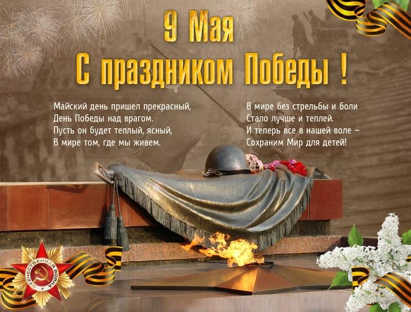 День победы – веха советской истории
