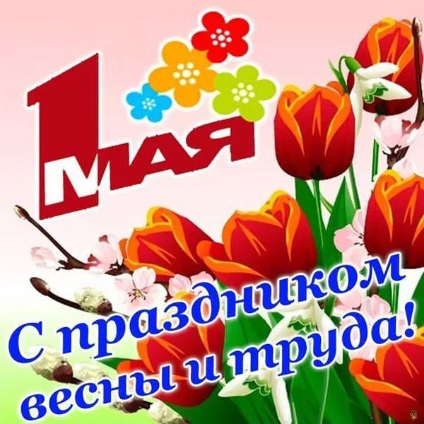 Поздравления с 1 мая — 37 поздравлений — stost.ru | поздравления первое мая. страница 1