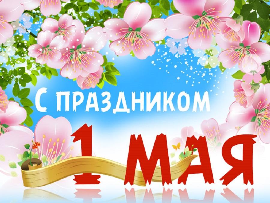 Поздравления с Днем 1 Мая