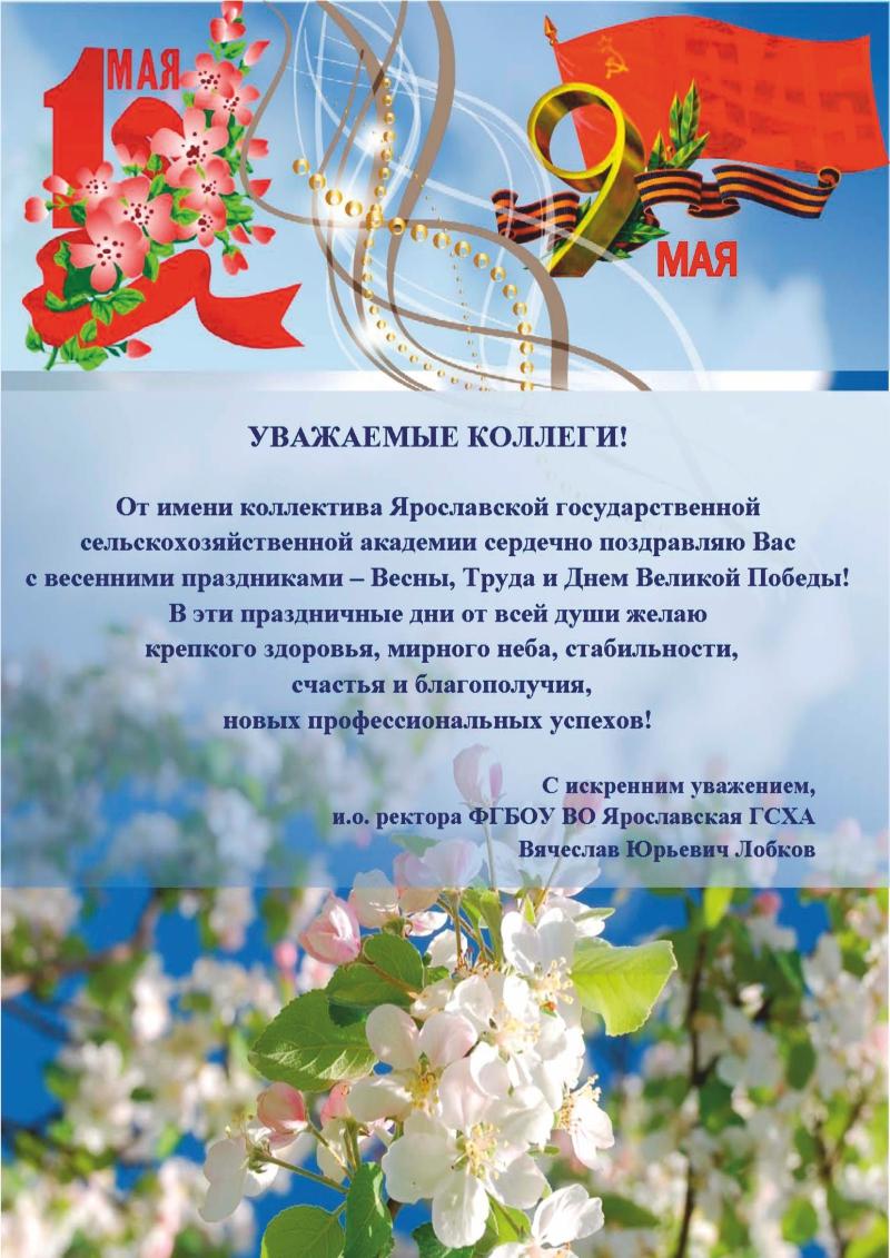 Поздравления с 1 мая в прозе и стихах официальные и прикольные. лучшие поздравления на 1 мая – картинки
