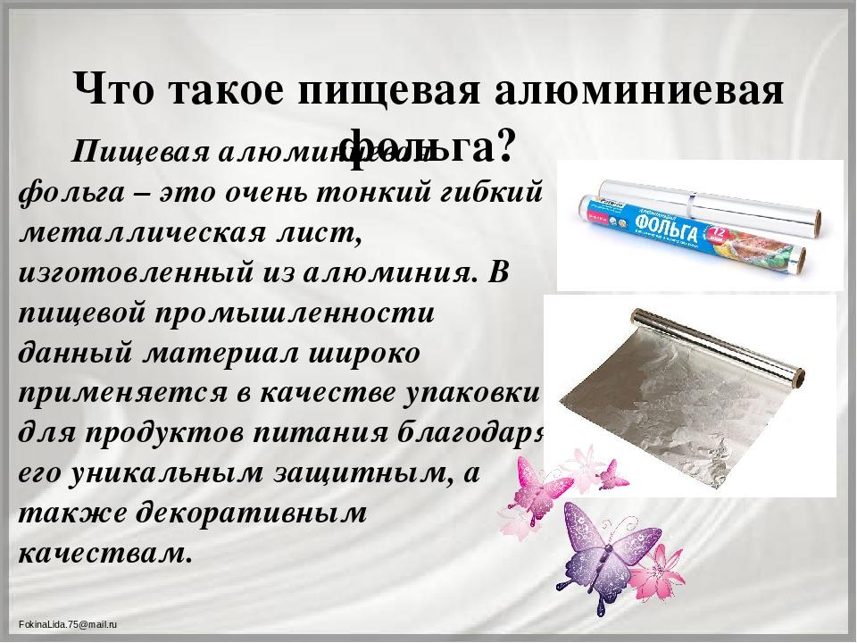 Лечение алюминиевой фольгой: уникальные рецепты