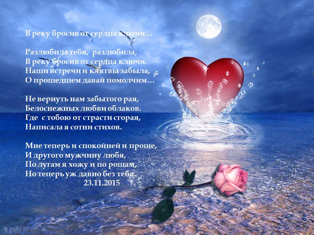 Дарю тебе сердце