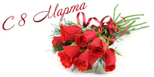 Поздравления с 8 марта 2021 (международный женский день)