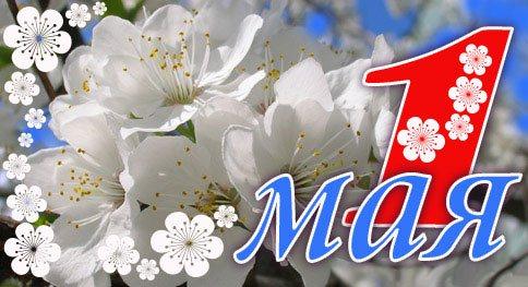 Красивые поздравления с 1 мая в стихах