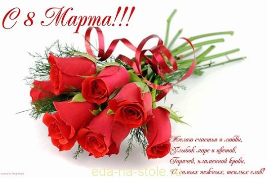 Красивые, короткие поздравления с 8 марта в стихах и прозе для смс  - прикольные пожелания