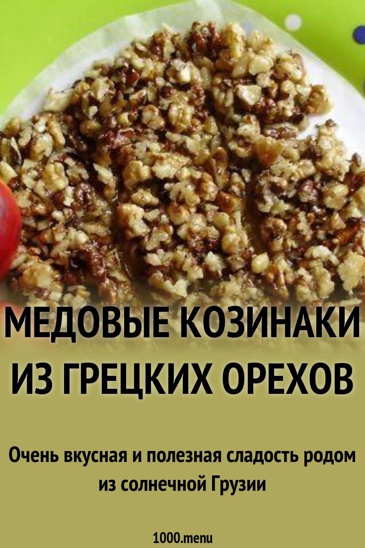 Медовые козинаки – кулинарный рецепт