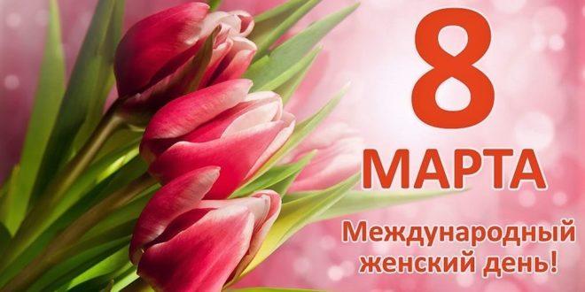 8 марта (международный женский день)