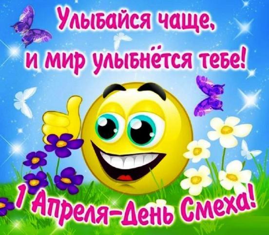 Прикольные поздравления на 1 апреля в стихах и картинках