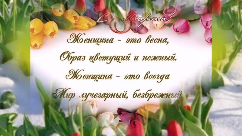 Поздравления с 8 марта короткие: красивые и прикольные