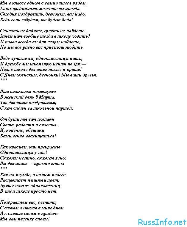 Оригинальные  поздравления с 8 марта женщине (в стихах) — 86 поздравлений — stost.ru  | поздравления с международным женским днем. страница 1