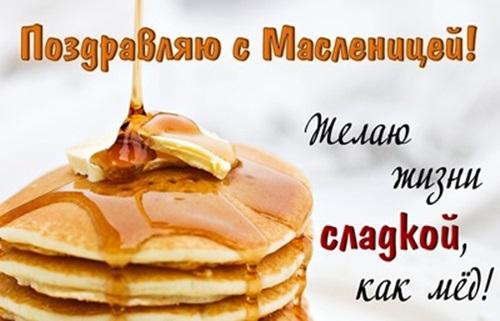 Поздравления с масленицей — 24 поздравления — stost.ru