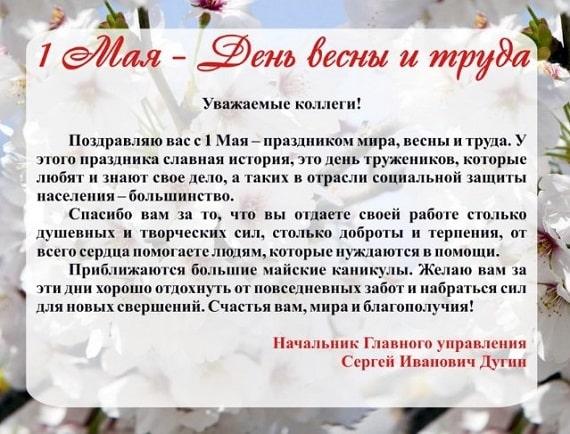 Какой 1 мая праздник: весны и труда, официальное название