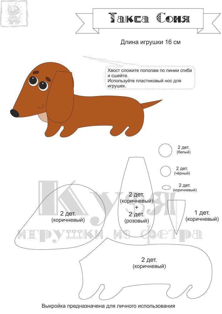 Как сшить собаку своими руками: пошаговые мастер-классы с фото. выкройки и идеи