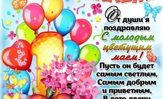 Поздравления с 1 мая прикольные в стихах