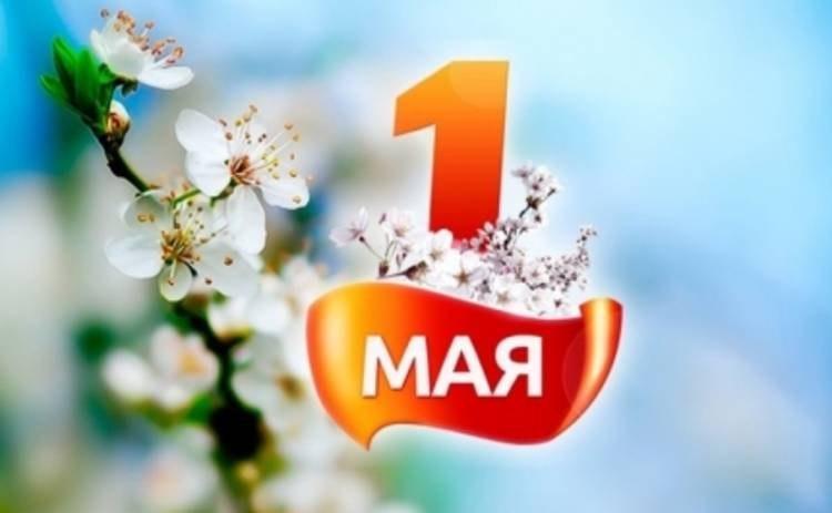 Прикольные смс поздравления с 1 мая