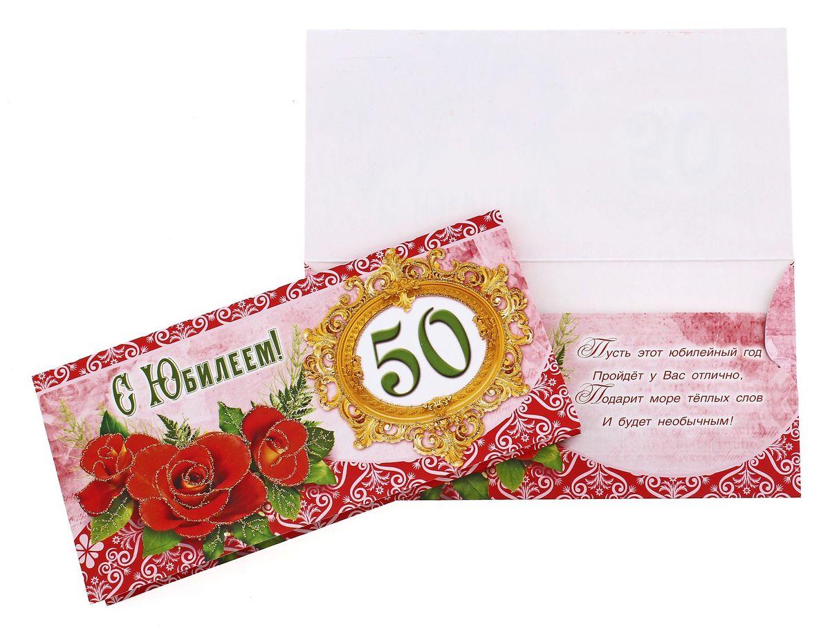 Мужской поздравительный конверт | страна мастеров