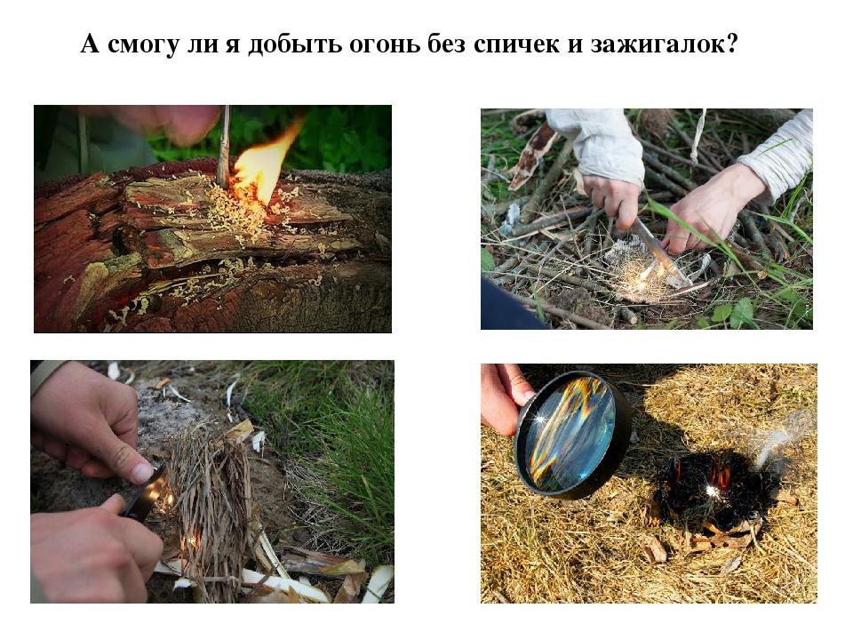 Как создать на руке огонь: 12 шагов (с иллюстрациями)