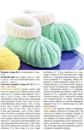 "Гардероб мастер-класс вязание спицами мк пинетки ""зефирки"" пряжа"