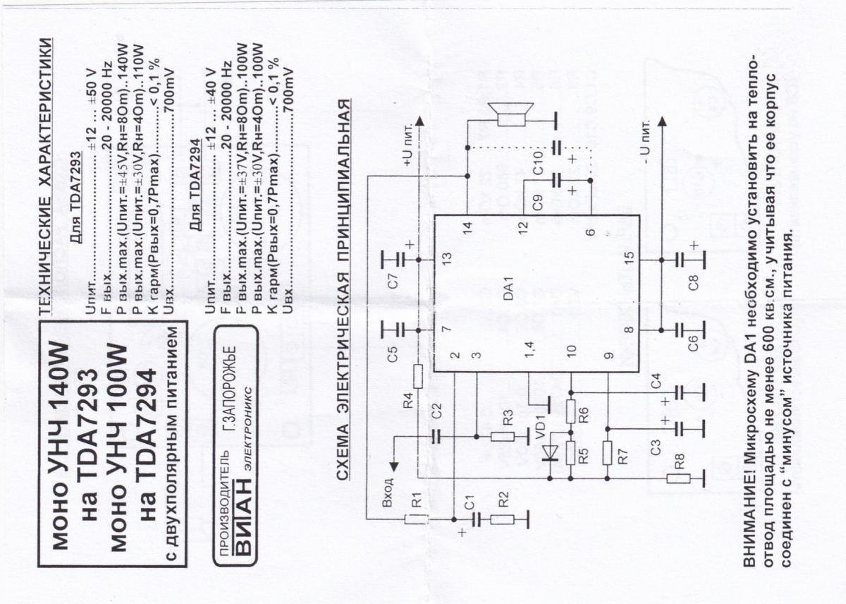 """Простые умзч на tda7266 и tda7297. правда о мостовом включении и """"двойном мосте"""" » журнал практической электроники датагор (datagor practical electronics magazine)"""