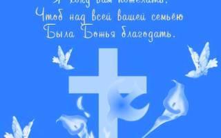 Короткие поздравления с пасхой христовой в стихах (для смс)