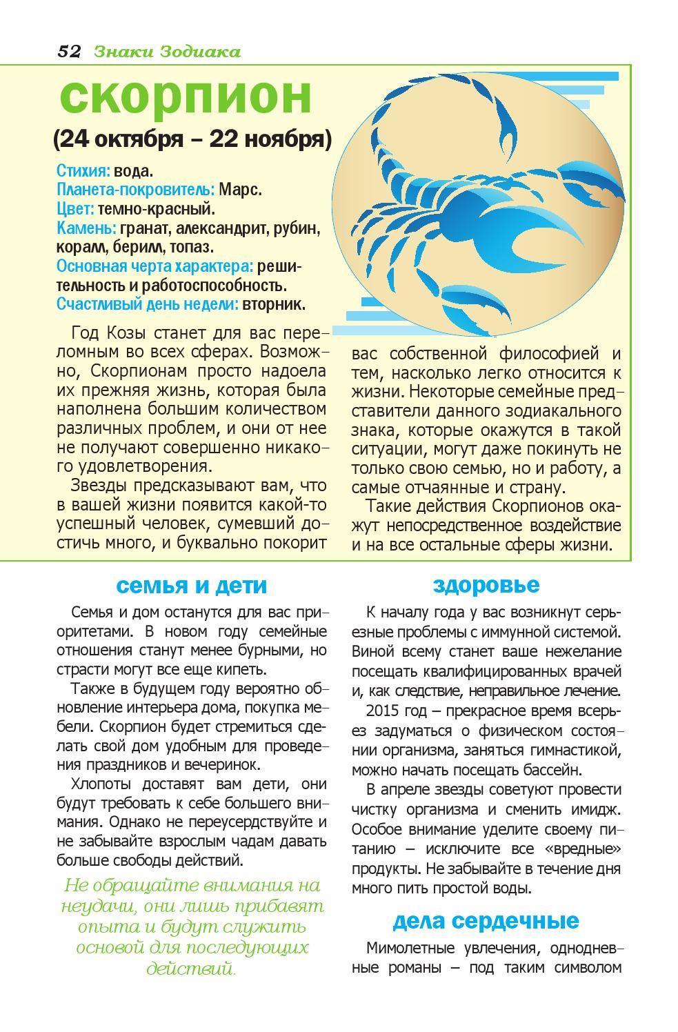 Пасьянс «скорпион» — играть онлайн