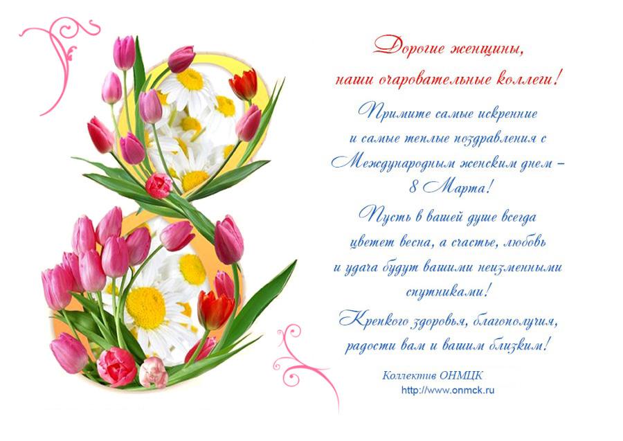 Красивые открытки на 8 марта своими руками. топ - 10 идей с фото