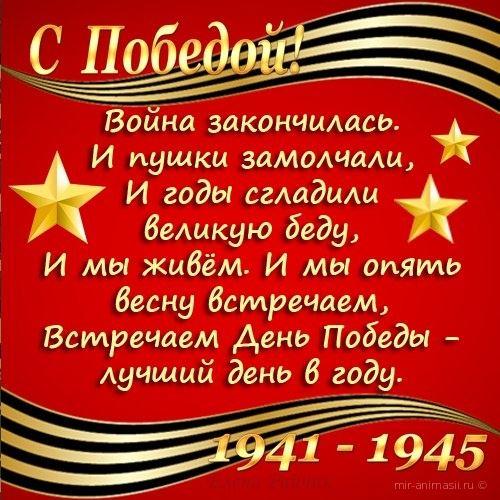 Стихи к 9 мая для детского сада и начальной школы (короткие). трогательные и красивые поздравления в стихах на день победы - allwomens