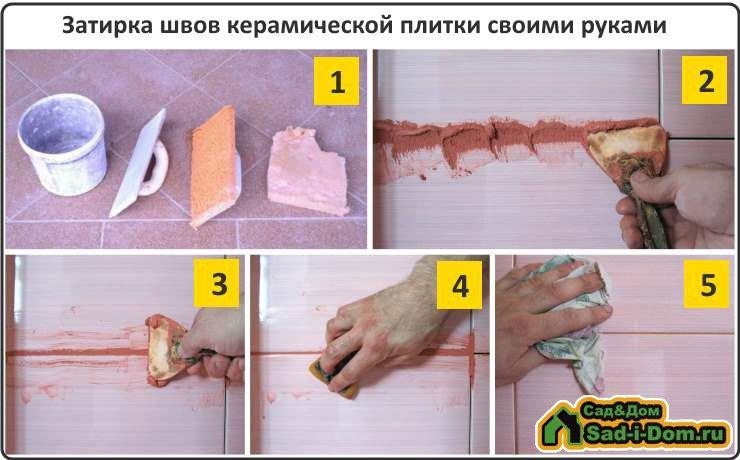 Как правильно затирать швы между плитками на стене своими руками: процесс пошагово