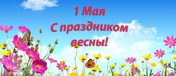 Забавные  поздравления с 1 мая (в стихах) — 8 поздравлений — stost.ru  | поздравления первое мая. страница 1