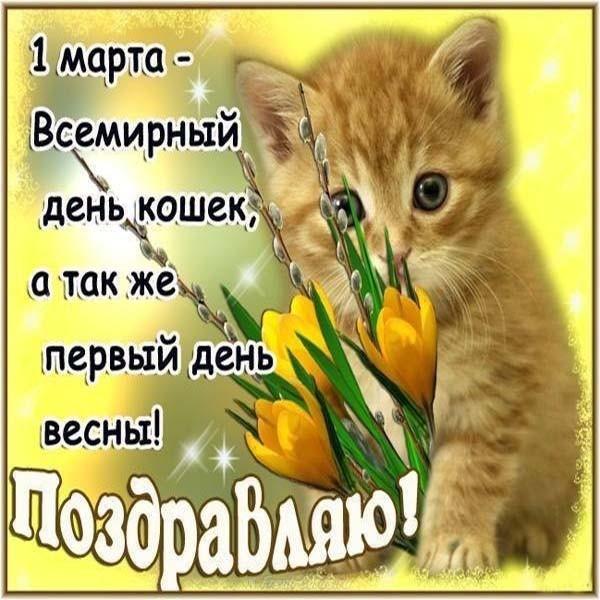 С первым днем весны - картинки и поздравления