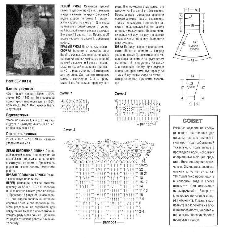 Платье крючком для девочки, 19 моделей со схемами и описанием